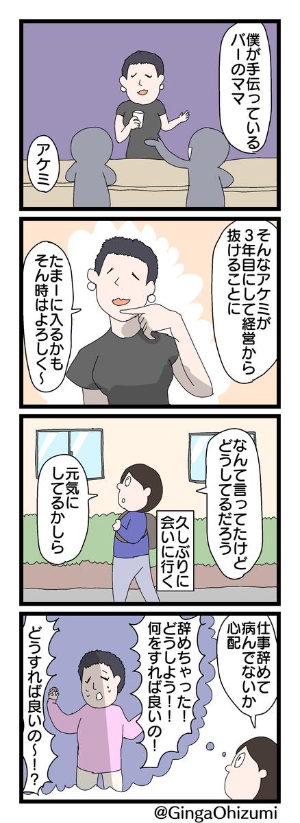f:id:YuruFuwaTa:20200108202448p:plain