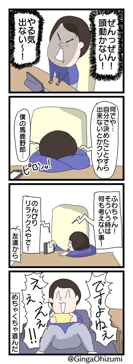 f:id:YuruFuwaTa:20200109234403p:plain