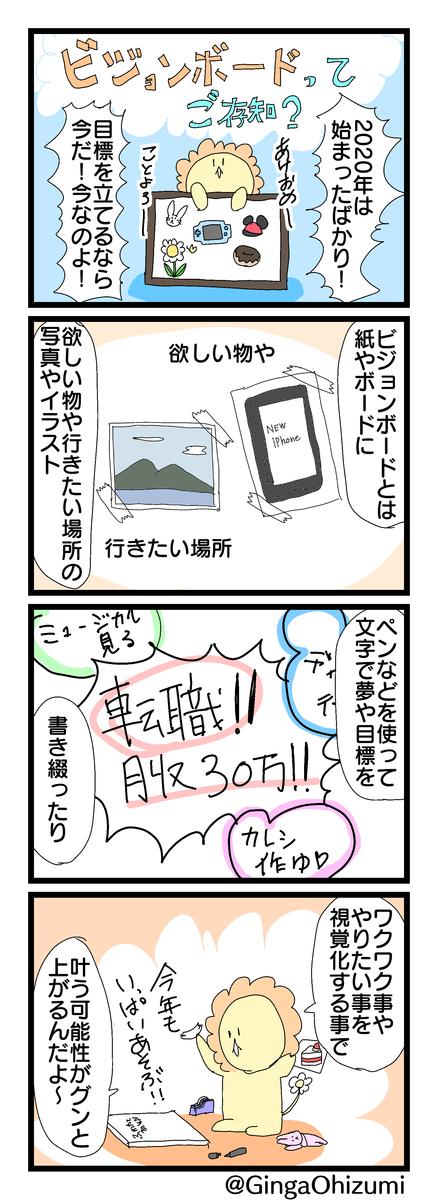 f:id:YuruFuwaTa:20200110100406p:plain