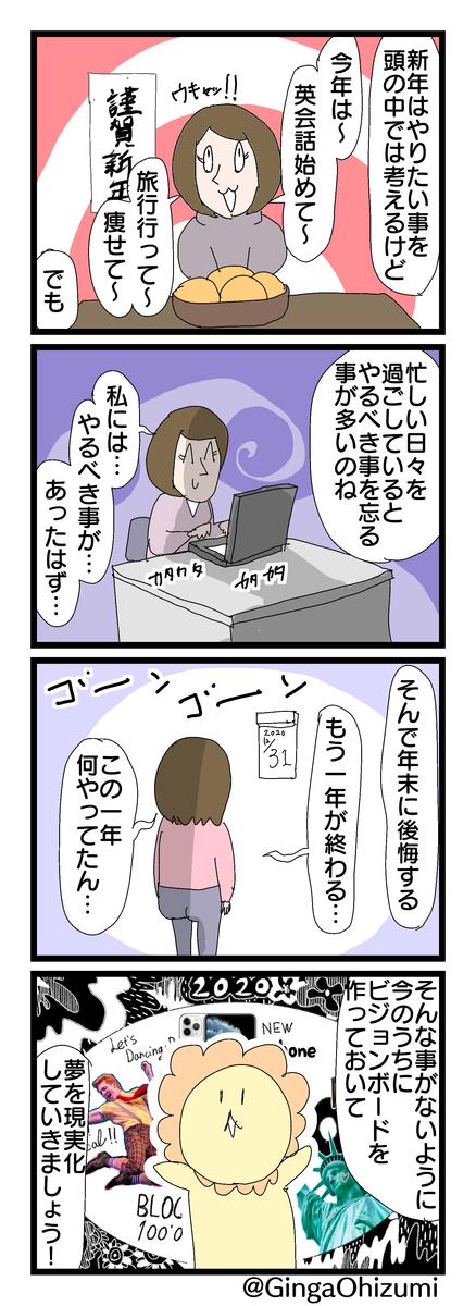 f:id:YuruFuwaTa:20200110100415p:plain
