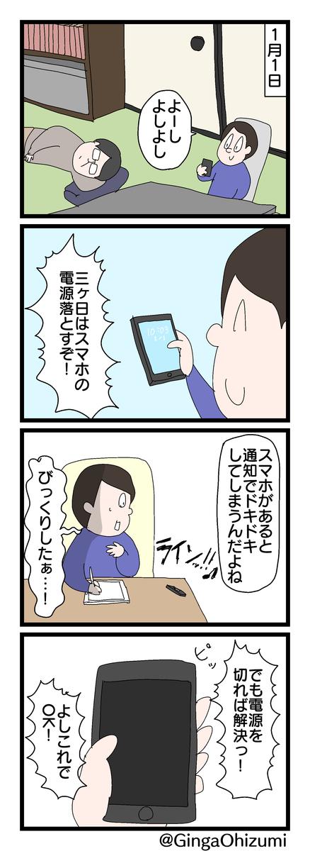 f:id:YuruFuwaTa:20200111101810p:plain