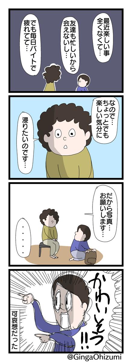 f:id:YuruFuwaTa:20200114192128p:plain