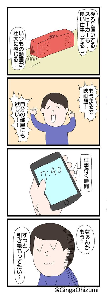 f:id:YuruFuwaTa:20200118182231p:plain