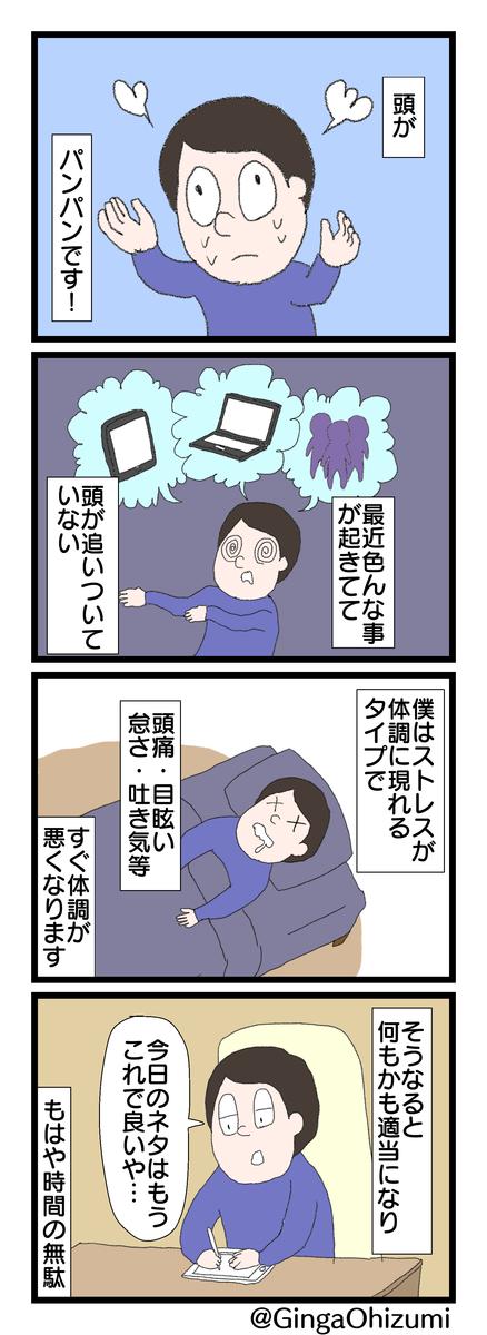 f:id:YuruFuwaTa:20200121111200p:plain