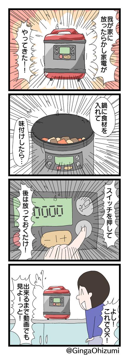 f:id:YuruFuwaTa:20200124115735p:plain