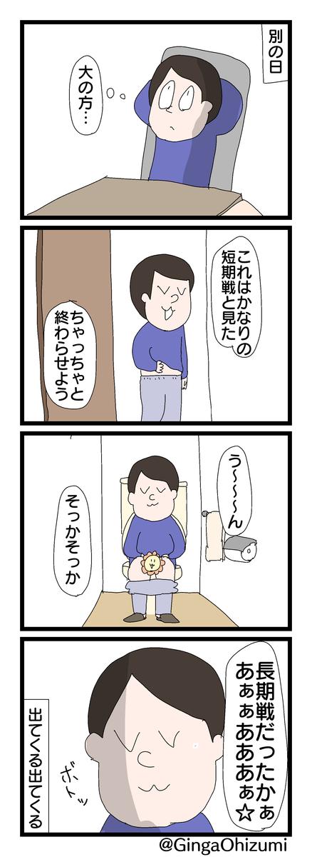 f:id:YuruFuwaTa:20200124170036p:plain