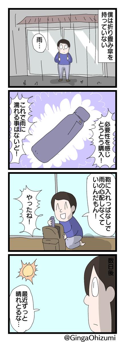 f:id:YuruFuwaTa:20200127183337p:plain