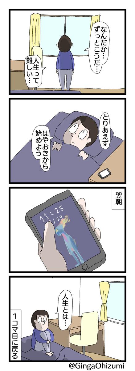 f:id:YuruFuwaTa:20200130190328p:plain