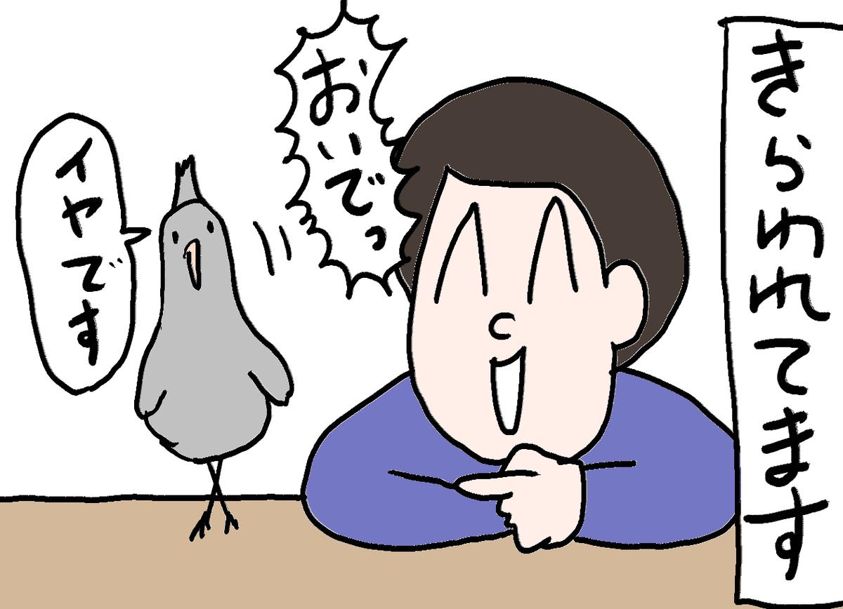 f:id:YuruFuwaTa:20200207010005p:plain