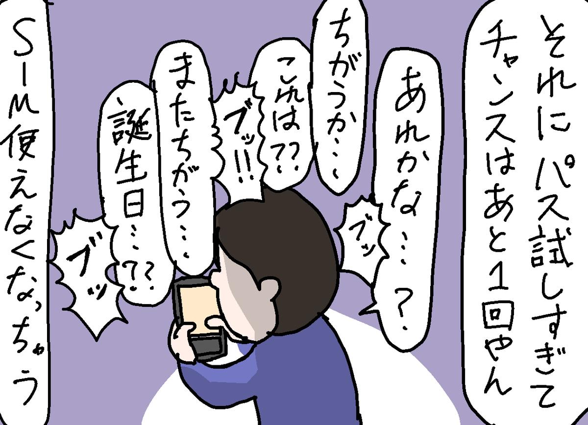 f:id:YuruFuwaTa:20200214175310p:plain