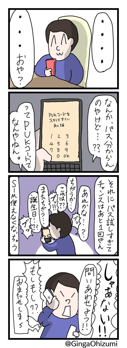 f:id:YuruFuwaTa:20200214175314p:plain