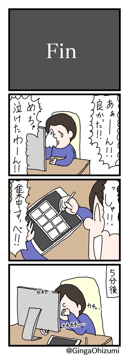 f:id:YuruFuwaTa:20200216165508p:plain