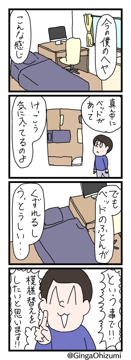f:id:YuruFuwaTa:20200225164109p:plain