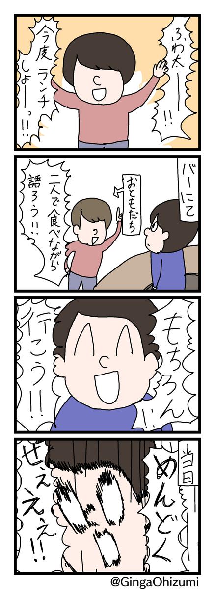 f:id:YuruFuwaTa:20200226171904p:plain