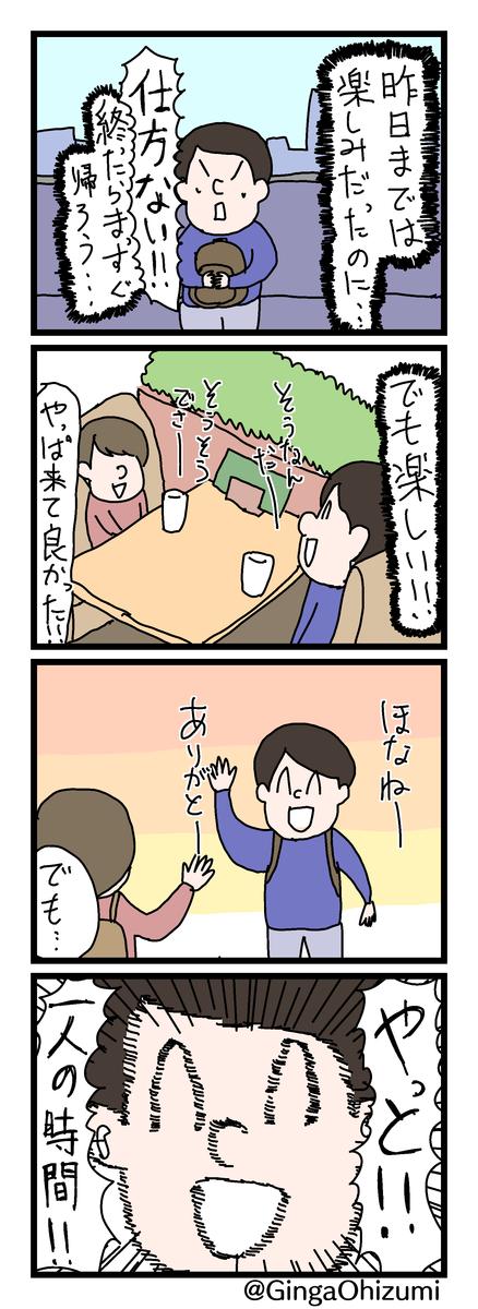 f:id:YuruFuwaTa:20200226171912p:plain