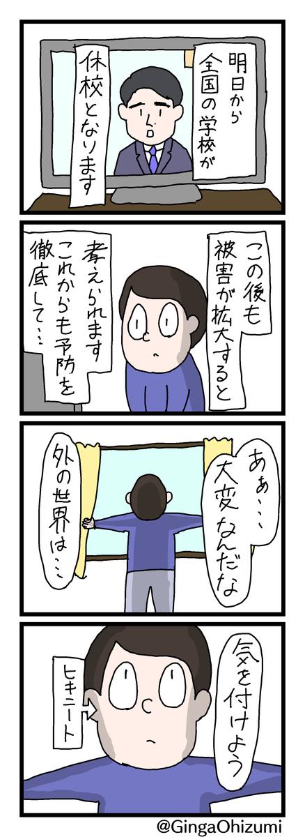 f:id:YuruFuwaTa:20200301182510p:plain