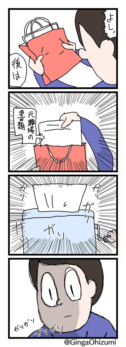 f:id:YuruFuwaTa:20200302184807p:plain