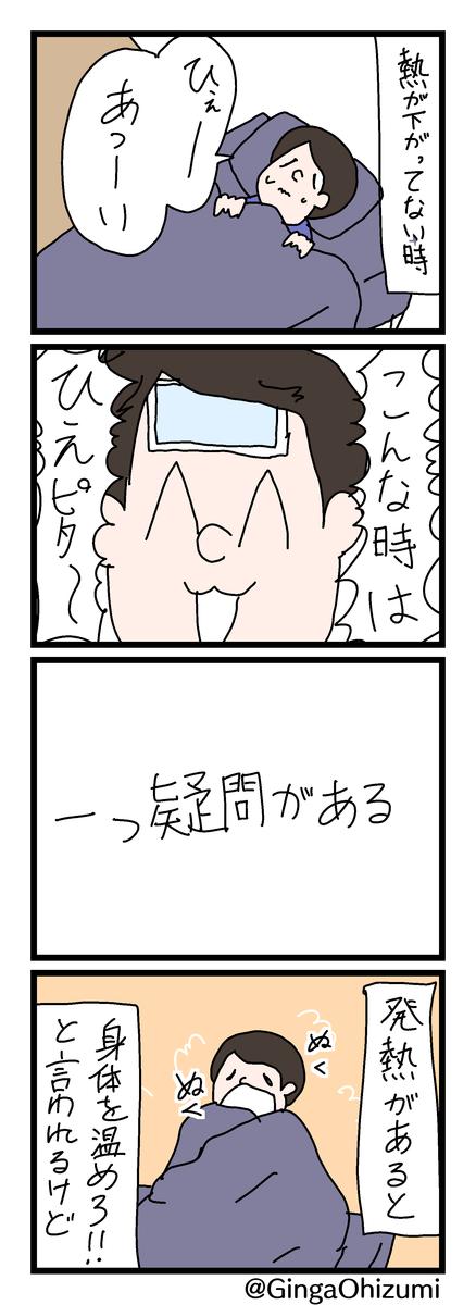 f:id:YuruFuwaTa:20200308183311p:plain