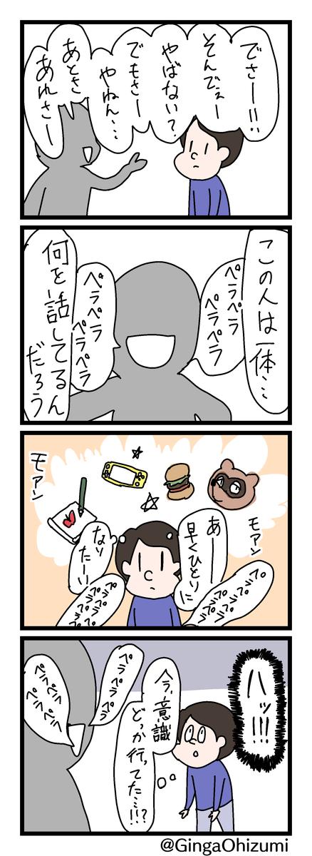 f:id:YuruFuwaTa:20200314232008p:plain
