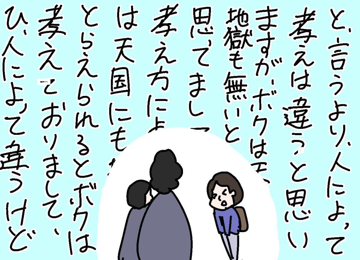 f:id:YuruFuwaTa:20200317113849p:plain