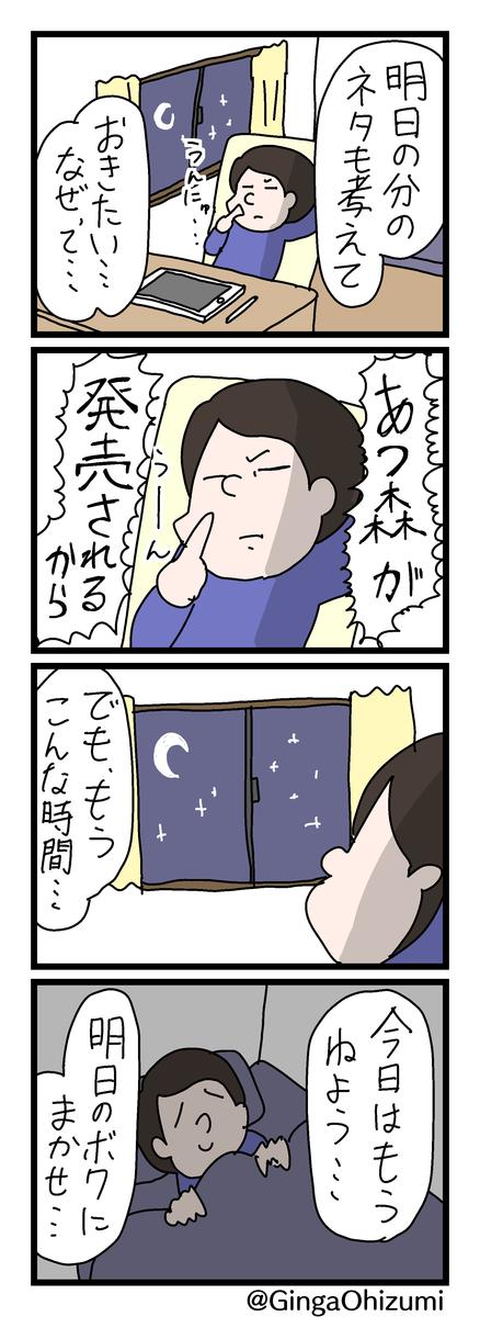 f:id:YuruFuwaTa:20200319000426p:plain
