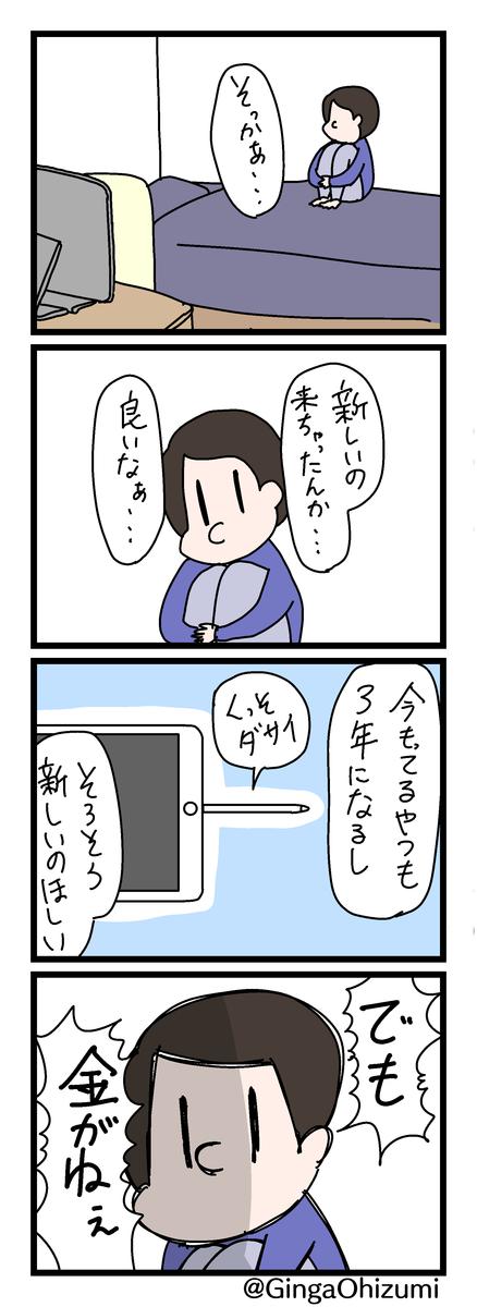 f:id:YuruFuwaTa:20200319213203p:plain