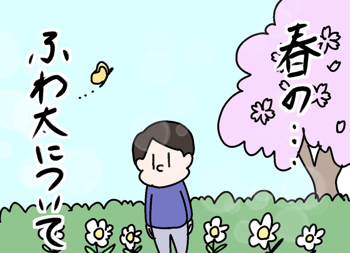 f:id:YuruFuwaTa:20200319213416p:plain