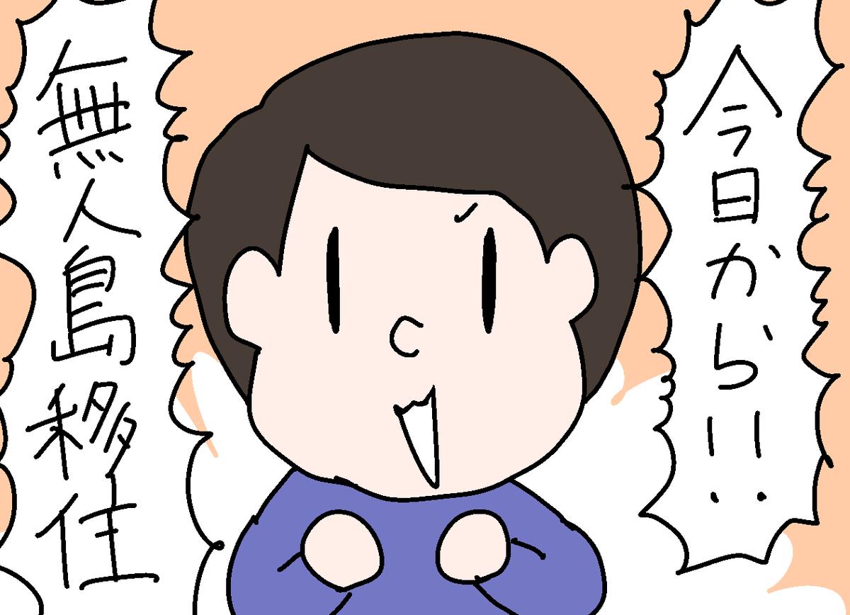 f:id:YuruFuwaTa:20200323155131p:plain