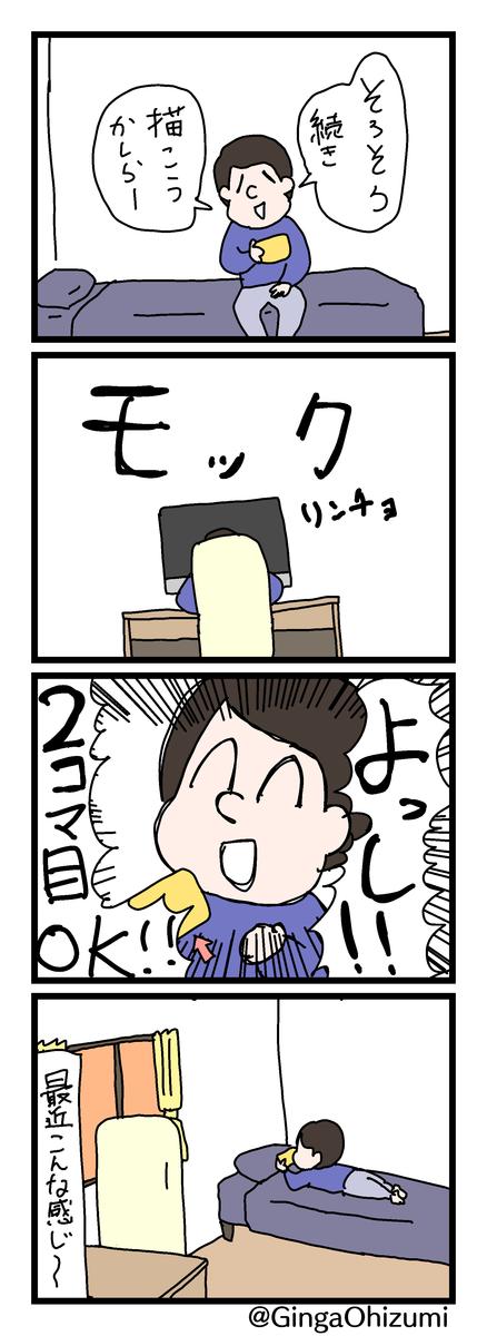 f:id:YuruFuwaTa:20200324165100p:plain