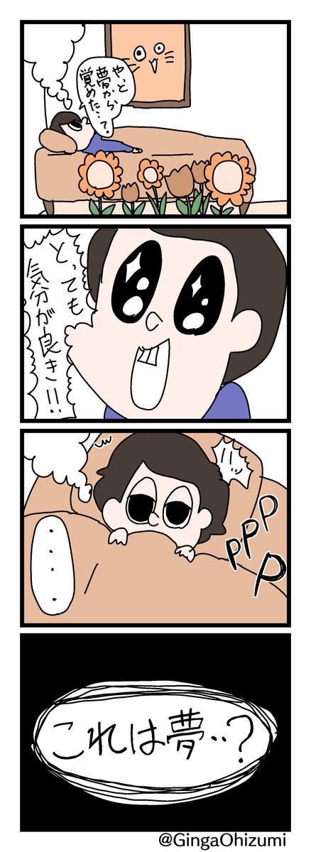 f:id:YuruFuwaTa:20200329183117p:plain