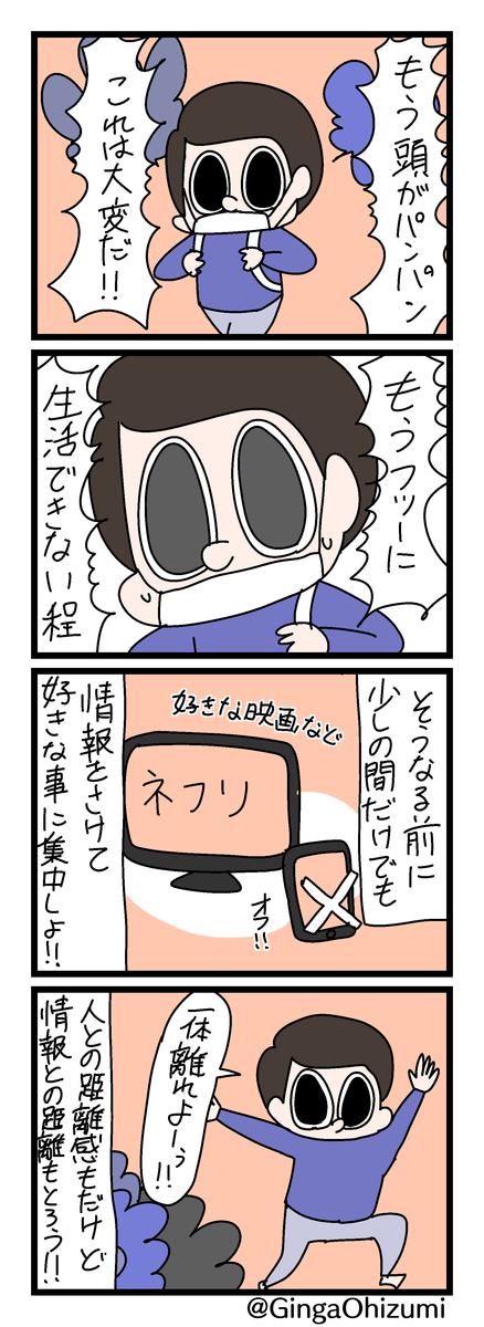 f:id:YuruFuwaTa:20200407182623p:plain