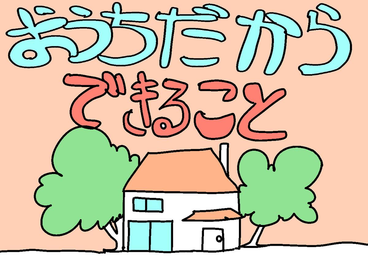 f:id:YuruFuwaTa:20200408145539p:plain