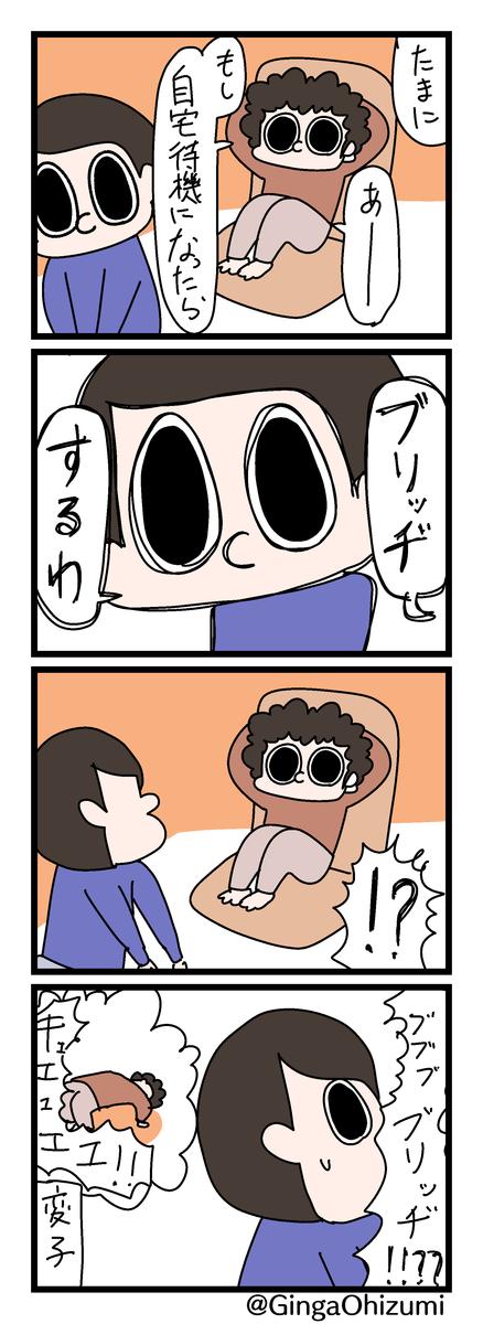 f:id:YuruFuwaTa:20200411171106p:plain