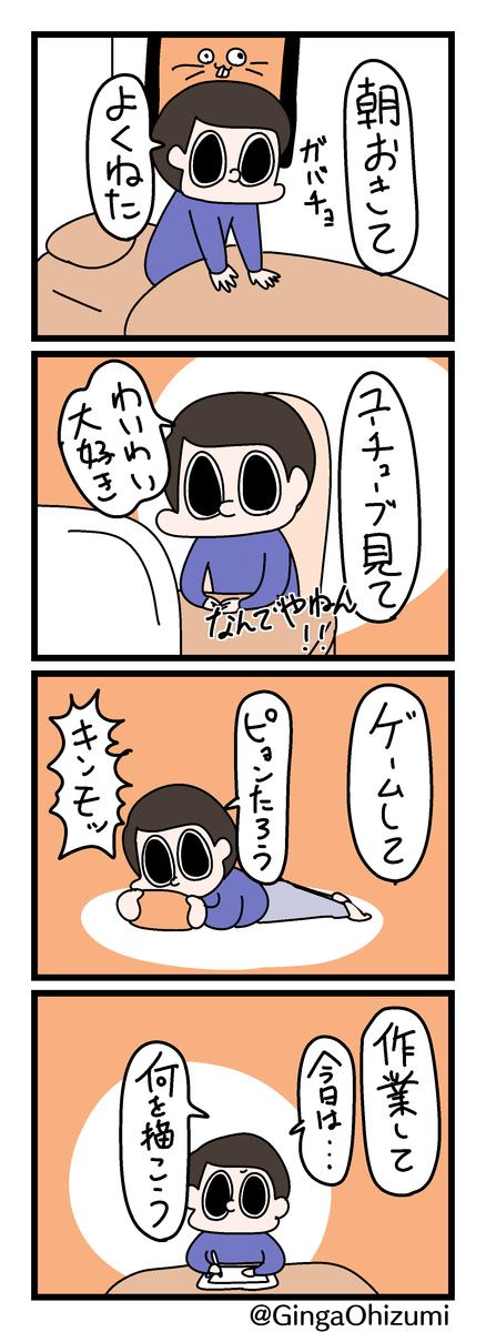 f:id:YuruFuwaTa:20200412172109p:plain