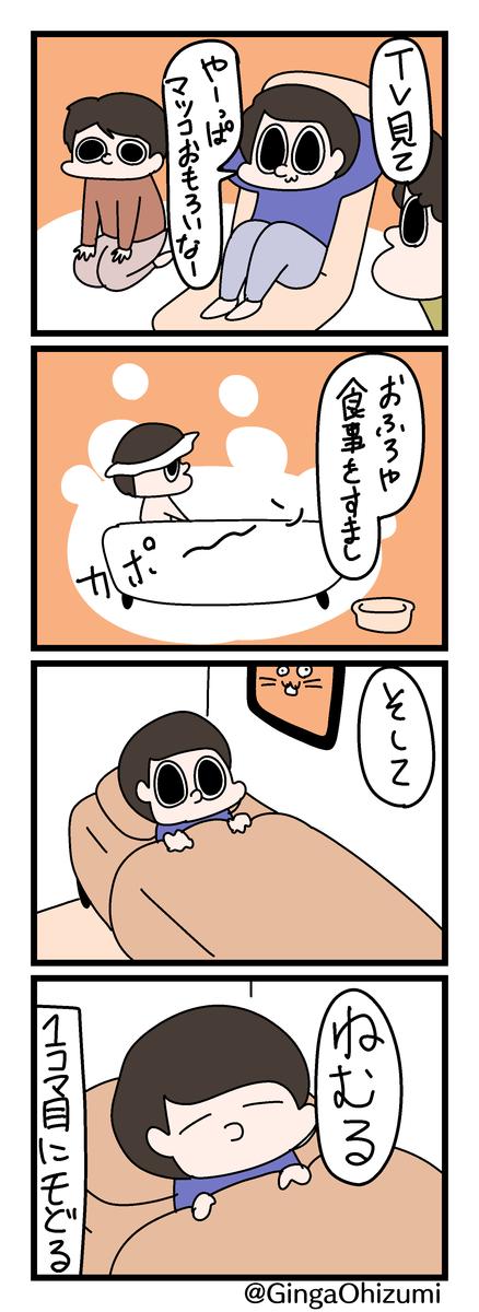 f:id:YuruFuwaTa:20200412172117p:plain