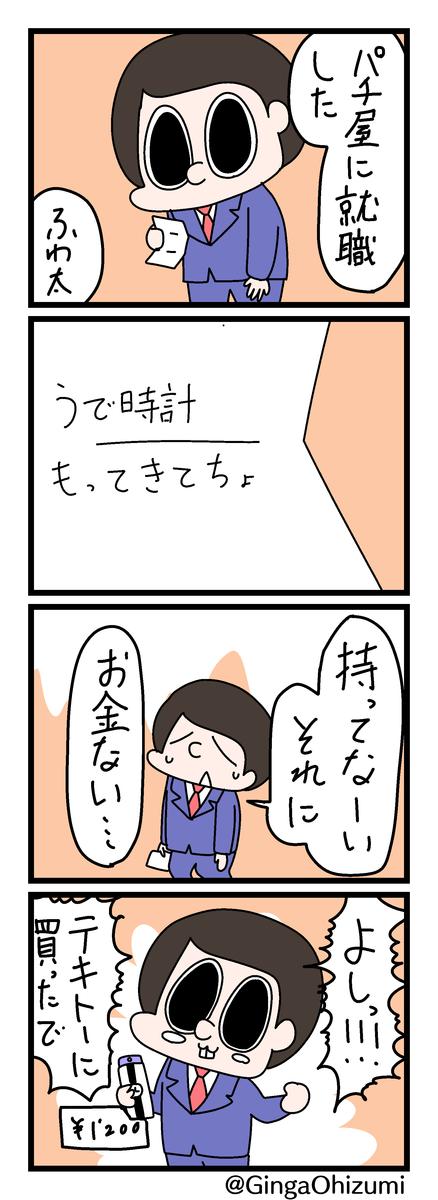 f:id:YuruFuwaTa:20200413105236p:plain