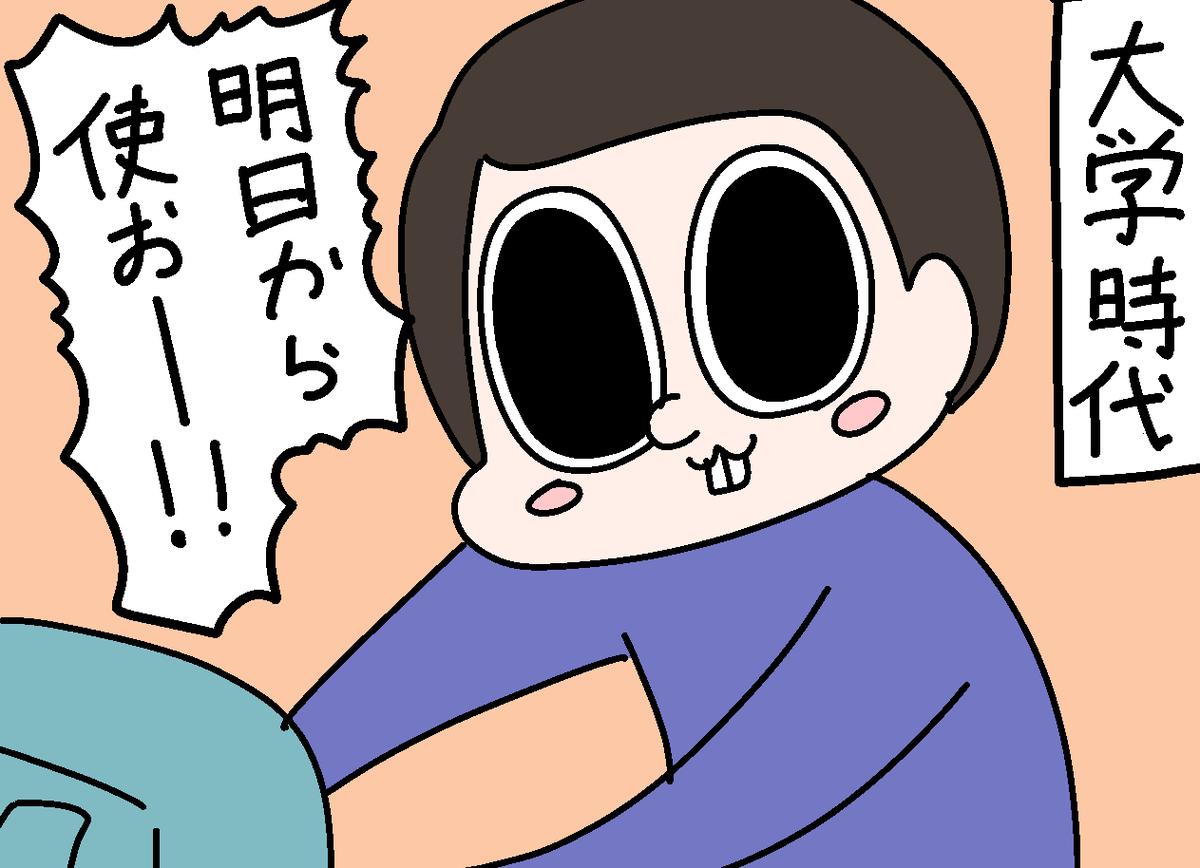 f:id:YuruFuwaTa:20200416110933p:plain