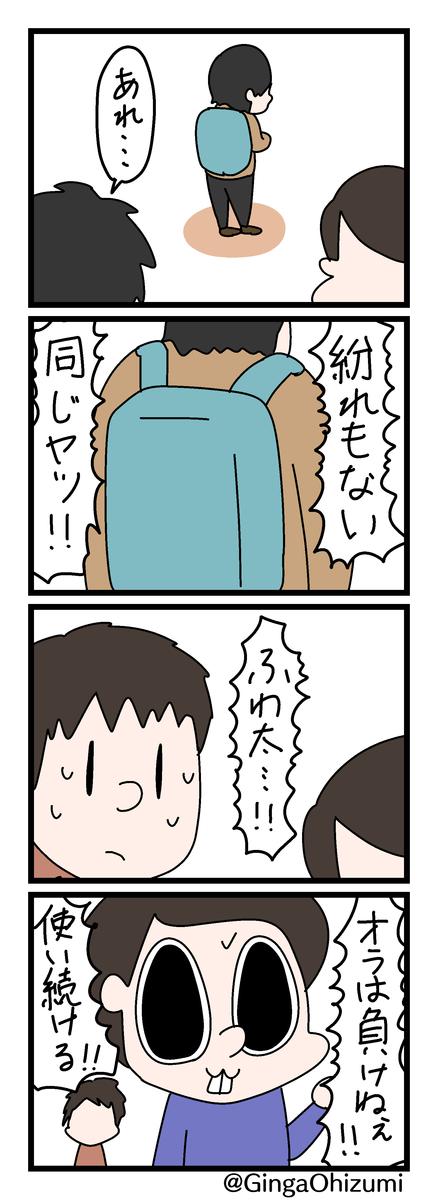 f:id:YuruFuwaTa:20200416110944p:plain