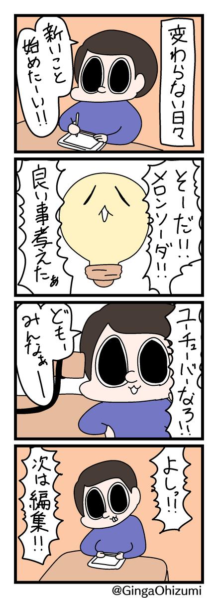 f:id:YuruFuwaTa:20200416111218p:plain