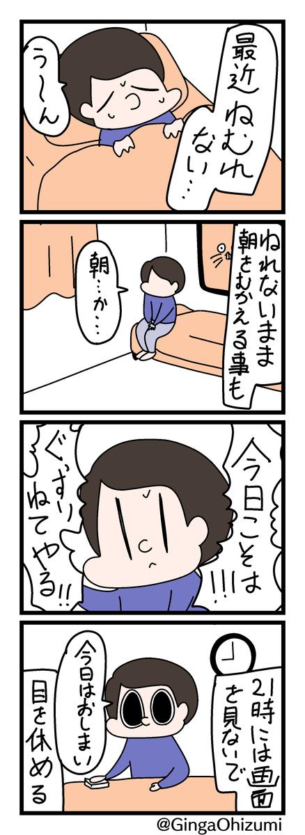 f:id:YuruFuwaTa:20200417102350p:plain
