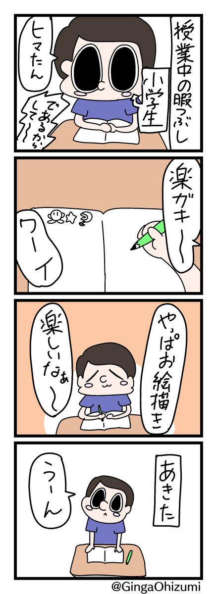f:id:YuruFuwaTa:20200417102354p:plain