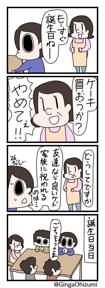 f:id:YuruFuwaTa:20200420113609p:plain