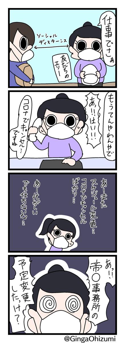 f:id:YuruFuwaTa:20200420113611p:plain