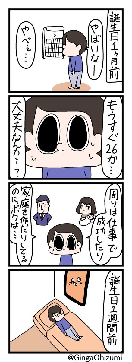 f:id:YuruFuwaTa:20200421110008p:plain