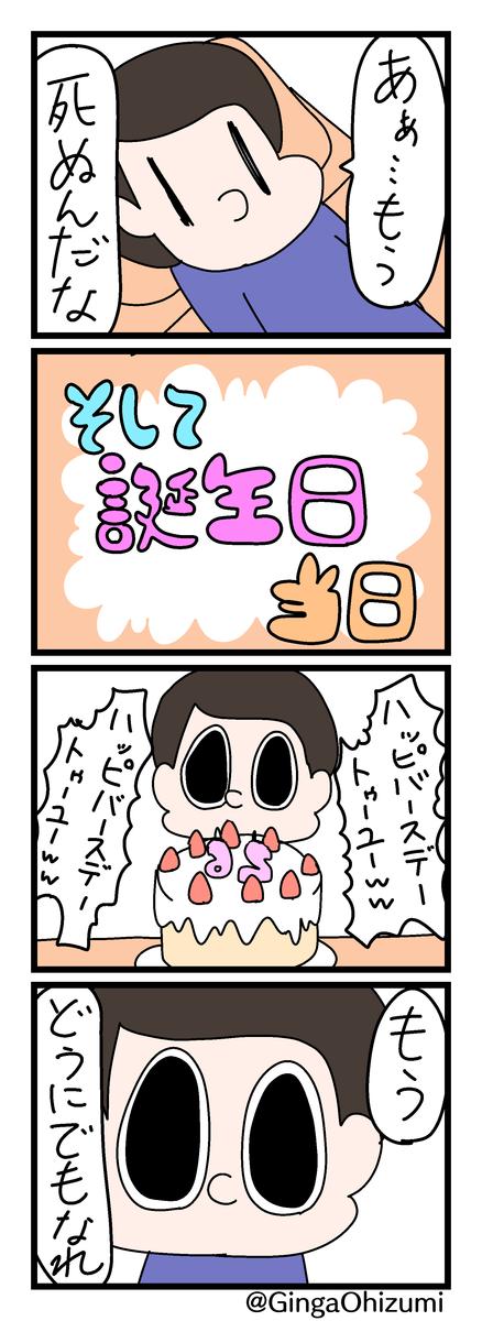 f:id:YuruFuwaTa:20200421110016p:plain