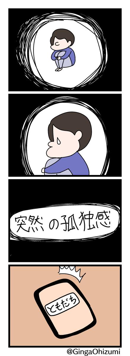 f:id:YuruFuwaTa:20200423094557p:plain
