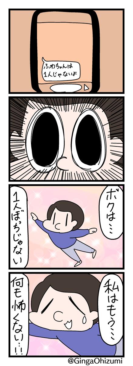 f:id:YuruFuwaTa:20200423094627p:plain