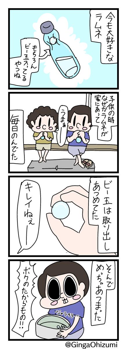 f:id:YuruFuwaTa:20200427101518p:plain