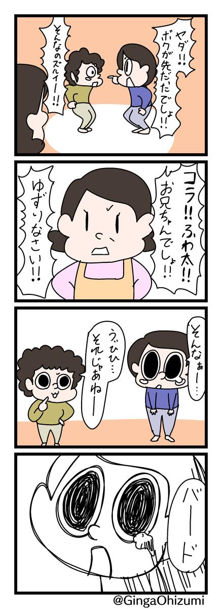 f:id:YuruFuwaTa:20200427101519p:plain