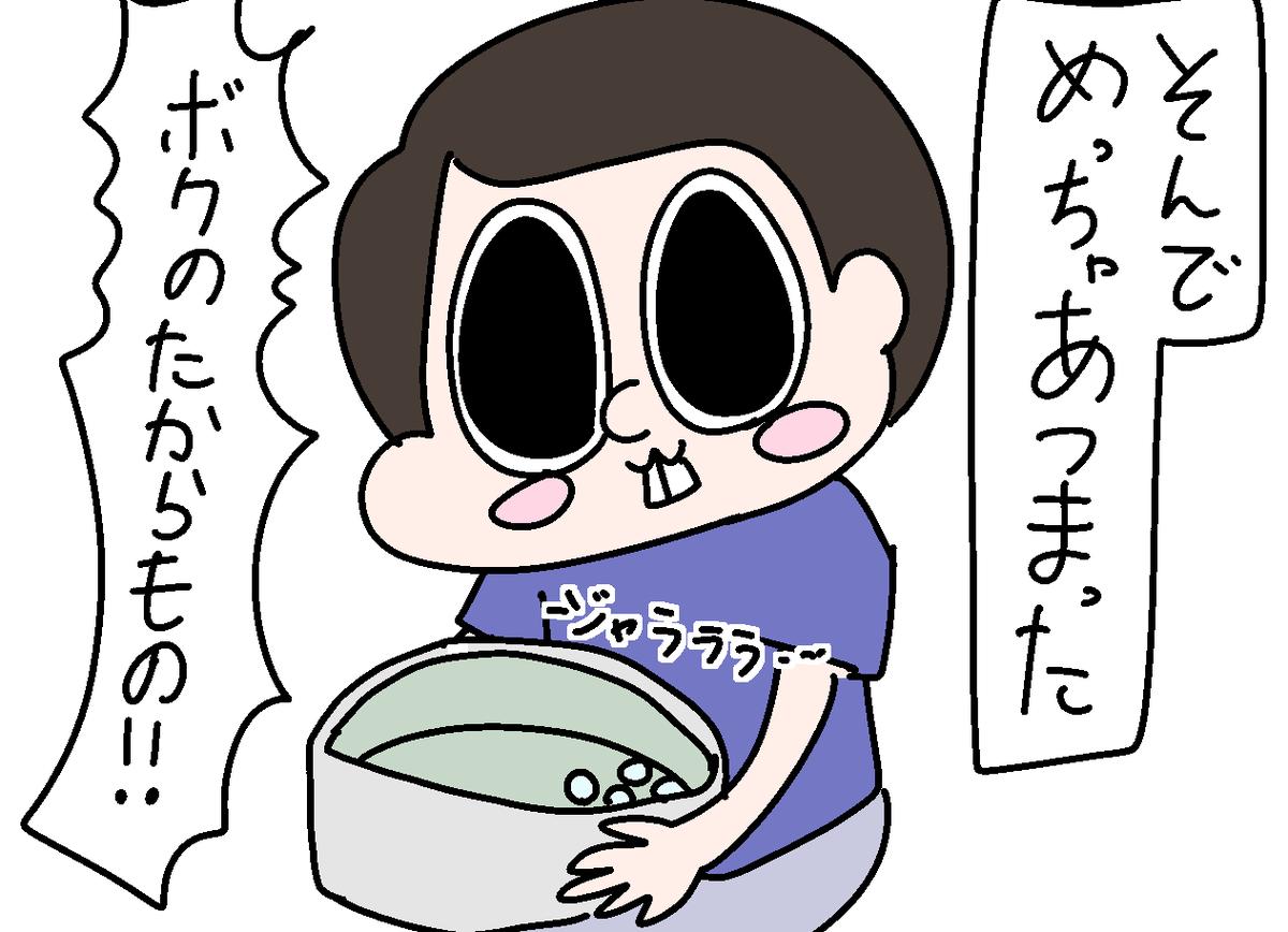 f:id:YuruFuwaTa:20200427101538p:plain